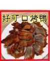 台南-好可口烤鴨