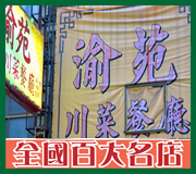 台南 • 渝苑川菜餐廳
