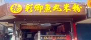宜蘭-楊彩卿魚丸米粉