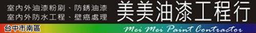 室內油漆裝潢 • 壁癌防水修繕 • 美美油漆工程行 • 室內外油漆 • 噴漆裝修 • 家具噴漆 • 台灣新聞日報強力推薦