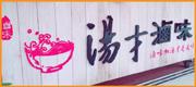 台中-湯才滷味人氣小吃店