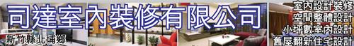 新竹室內設計裝修 • 舊屋翻新住宅設計 • 司達室內裝修有限公司 • 空間整體設計 • 小坪數室內設計 • 台灣新聞日報強力推薦