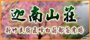 新竹五峰.民宿 • 迦南山莊民宿 • 度假賞櫻好去處