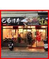 巴蜀傳奇紙上烤魚
