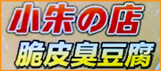 小朱的店 • 脆皮臭豆腐
