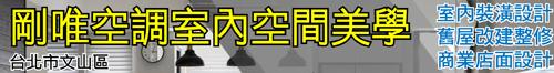 剛唯空調室內空間美學 • 室內裝潢設計 • 舊屋改建整修 • 商業店面設計 • 台灣新聞日報強力推薦