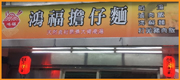 鴻福擔仔麵