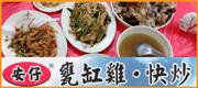 台南 • 安仔甕缸雞 • 快炒