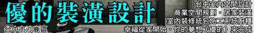 台中室內空間設計 • 商業空間規劃 • 室內裝修統包施工 • 優的裝潢設計 • 系統廚櫃 • 居家裝潢 • 幸福從家開始 • 你的夢想〈優的〉來完成 • 台灣新聞日報強力推薦