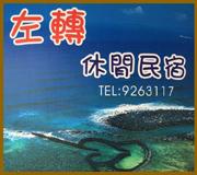 澎湖 • 左轉休閒民宿