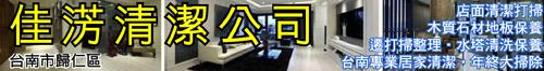台南清潔公司 • 台南年終大掃除 • 佳淓清潔公司 • 搬遷打掃整理 • 木質石材地板保養 • 台灣新聞日報強力推薦