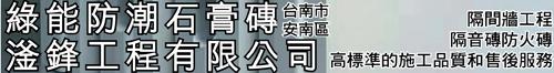 綠能防潮石膏磚 • 隔音磚防火磚 • 隔間牆工程 • 滏鋒工程有限公司 • 高標準的施工品質和售後服務 • 台灣新聞日報強力推薦