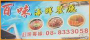 屏東東港百味 • 百味海鮮餐廳