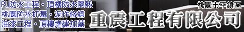 桃園防水抓漏 • PU防水工程 • 頂樓防水隔熱 • 重震工程有限公司 • 油漆工程 • 頂樓增建加蓋 • 泥作修繕 • 台灣新聞日報強力推薦