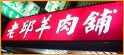 台南老牌羊肉 • 老邱羊肉舖