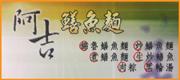 阿吉鱔魚麵