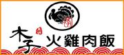 木子李火雞肉飯