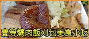 壹等爌肉飯刈包美食小吃便當