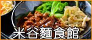 米谷麵食館