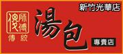傻師傅湯包 • 新竹光華店