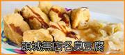 頭城無店名臭豆腐