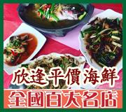 台東 • 欣逢平價海鮮