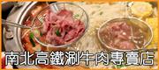 新北三重涮牛肉 • 南北高鐵涮牛肉 • 南北高鐵涮牛肉專賣店
