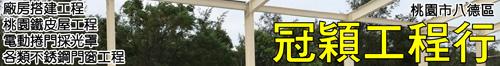 桃園鐵皮屋工程 • 廠房搭建工程 • 電動捲門採光罩 • 冠穎工程行 • 各類不�袗�門窗工程 • 台灣新聞日報強力推薦