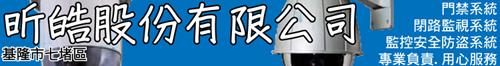 監控安全防盜系統 • 門禁系統 • 閉路監視系統 • 昕皓股份有限公司 • 專業負責.用心服務 • 台灣新聞日報強力推薦