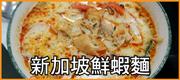 新加坡鮮蝦麵