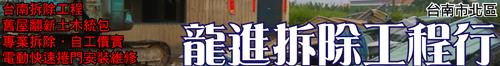 台南拆除工程 • 舊屋翻新土木統包 • 電動快速捲門安裝維修 • 龍進拆除工程行 • 專業拆除 • 自工價實 • 台灣新聞日報強力推薦