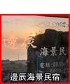 東引民宿 • 邊辰海景民宿