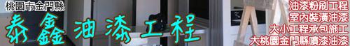 大桃園金門縣油漆粉刷工程 • 室內裝潢油漆 • 大小工程承包施工 • 泰鑫油漆工程 • 台灣新聞日報強力推薦