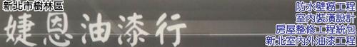 新北室內外油漆工程 • 防水壁癌工程 • 室內裝潢設計 • 婕恩油漆行 • 房屋整修工程統包 • 專業團隊※誠信負責 • 台灣新聞日報強力推薦