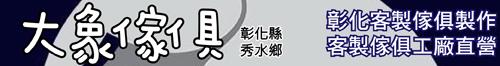 彰化客製傢俱設計 • 客製傢俱工廠直營 • 大象傢俱 • 專業團隊電腦化製圖方式讓時尚的美學品味真正融入生活 • 台灣新聞日報強力推薦