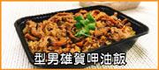 型男雄賀呷油飯