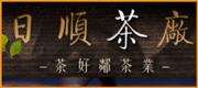 名間 • 日順茶廠 • 台灣最天然的茶 • 日順茶飲連鎖專賣店