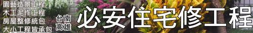 台南高雄房屋整修統包 • 泥作木工工程 • 園藝造景工程 • 必安住宅修工程 • 大小工程皆承包 • 台灣新聞日報強力推薦