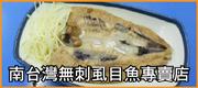 南台灣無刺虱目魚專賣店