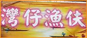高雄蚵子寮 • 霸氣炒飯 • 灣仔漁伕 • 海鮮炒飯 • 灣仔漁伕