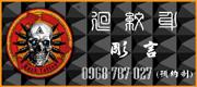 桃園(彫言) • 迴紋身
