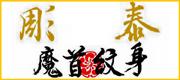 台北 • 魔首紋身