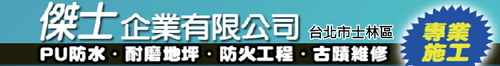 PU防水工程 • 防火工程 • 大樓外牆防水工程 • JS傑士企業有限公司 • 各類型屋頂.外牆防水工程 • 牆面裂縫補強處理 • 台灣新聞日報強力推薦