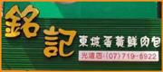 銘記東坡蛋黃鮮肉包