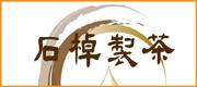 石棹製茶 • 石棹第一家製茶廠