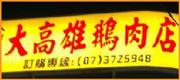 大高雄鵝肉店