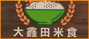 大鑫田米食