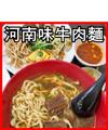 河南味牛肉麵(中華店)