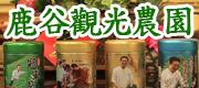 鹿谷觀光農園 • 南投鹿谷觀光農園 • 台灣第一好茶