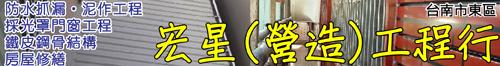 台南房屋修繕 • 泥作工程 • 鐵皮鋼骨結構 • 宏星(營造)工程行 • 防水抓漏 • 採光罩門窗工程 • 專業技術☆品質保證 • 台灣新聞日報強力推薦